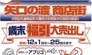 [矢口渡] 2019年12月1日から矢口の渡商店街が「歳末福引大売出し」開催中