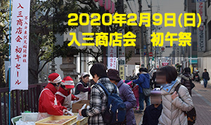 [大森] 2020年2月9日(日)、入三商店会の「初午祭」が行われます