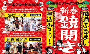 [蒲田] 2020年1月18日(土)、蒲田西口バーボンロードで「新春 鏡開き」
