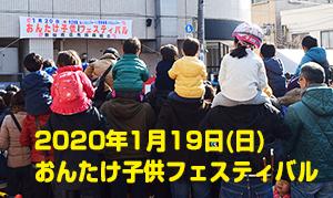 [御嶽山] 2020年1月19日(日)、御嶽商店街新春恒例の「おんたけ子供フェスティバル」開催