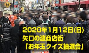 [矢口渡] 2020年1月12日(日)午後2時から、矢口の渡商店街の「お年玉クイズ抽選会」