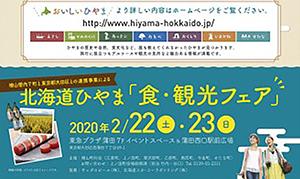 [蒲田] 2020年2月22日(土)、23日(日)、東急プラザ蒲田と蒲田西口駅前広場で「北海道ひやま 食・観光フェア」開催