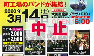 [蒲田] 中止-2020年3月14日(土)に予定されていた(一社)大田工業連合会青年部主催の「ザ・パーティ」は中止になりました