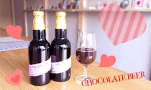 【2020バレンタイン】鵜の木 BEER STAND Stoop チョコレートビール【2/14 FRI】