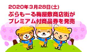 [梅屋敷] 2020年3月28日(土)、ぷらもーる梅屋敷商店街が「ガンバレ日本!! 春まつりプレミアム付商品券販売」を実施します