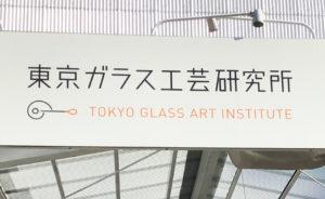 気軽にガラス工芸の技法を体験して自分だけのガラス作品が作れる〜東京ガラス工芸研究所