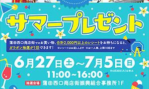 [蒲田] 蒲田西口商店街がレシートで抽選ができる「サマープレゼント」開催