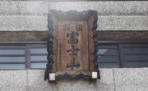 2020年7月1日から登拝が可能に。羽田神社の富士塚