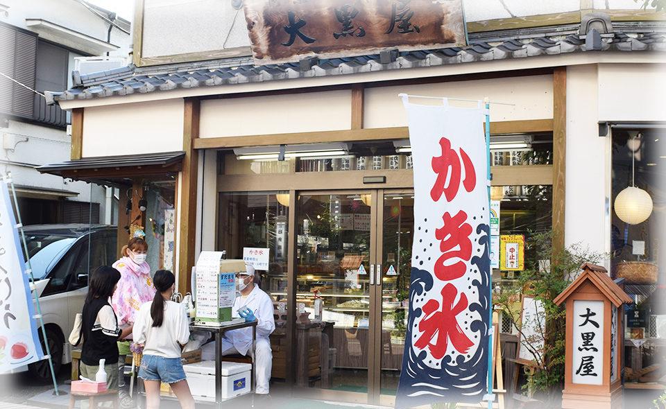 ミハラ通り仲町商店会の大黒屋さんで涼味満点の「かき氷」をいただく