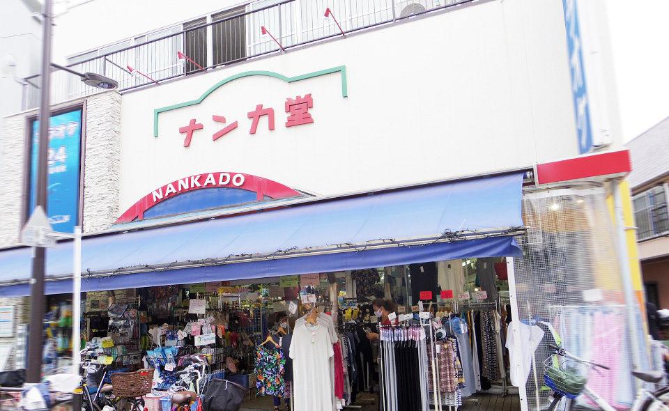 【老舗】《大森町》ファッションと暮らしのお店 ナンカ堂