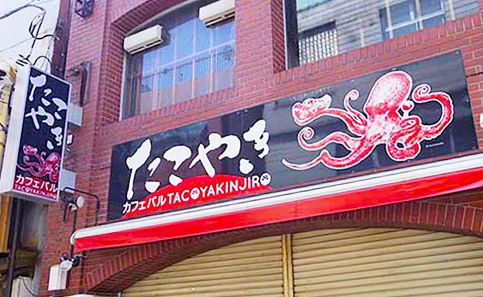 【コロナ対策万全】《糀谷》たこやきカフェバル TACOYAKINJIRO