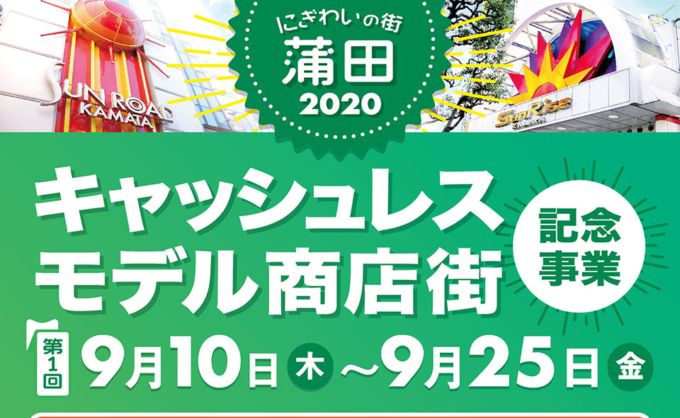 蒲田西口商店街が「キャッシュレスモデル商店街」記念事業をスタート