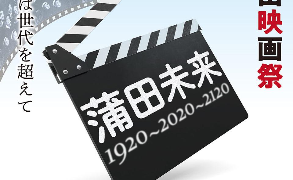 松竹キネマ蒲田撮影所100周年記念「蒲田映画祭」開催