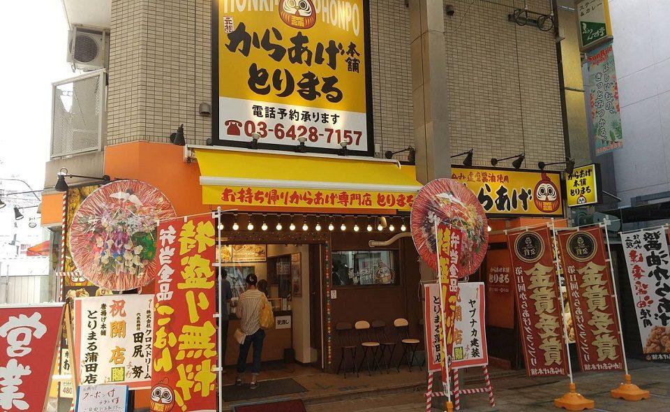 金賞のからあげが蒲田で食べられる!
