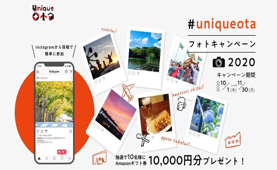 #uniqueotaフォトキャンペーン2020