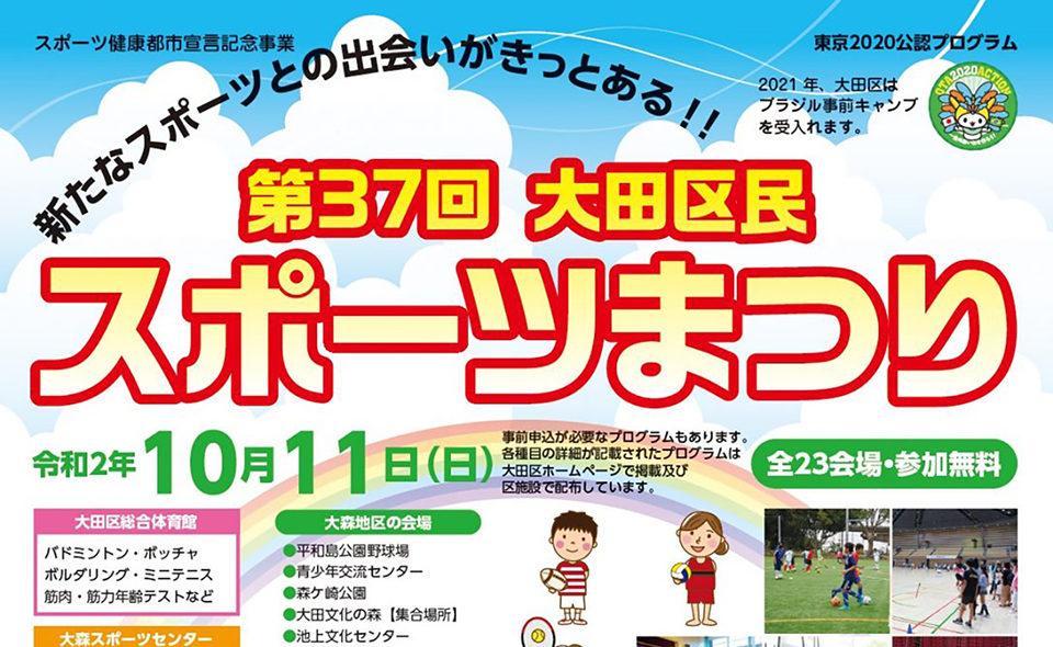 大田区民スポーツまつり開催