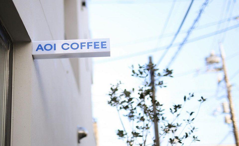【Cafe】AOI CAFFEE@洗足池