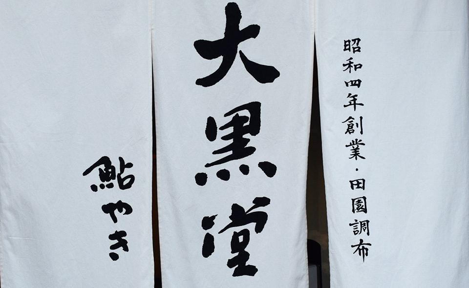 多摩川駅前の大黒堂が新装開店!名物「鮎やき」が久々に登場