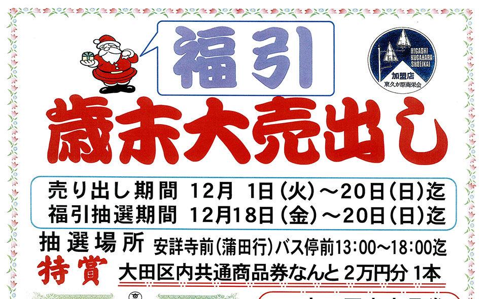 東久が原商栄会が「福引 歳末大売出し」開催。特賞は共通商品券2万円分!