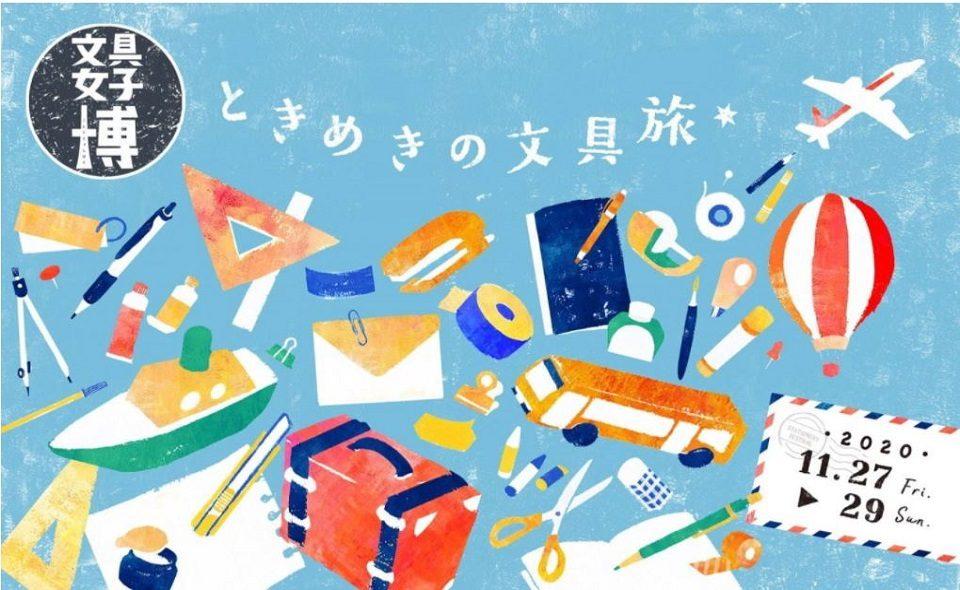 """文具好きのための""""文具女子博""""がついに大田区で開催!!"""