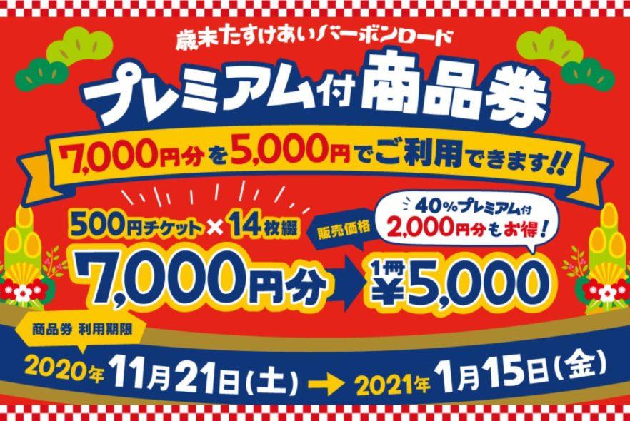 蒲田のバーボンロードがプレミアム付商品券を販売(2回目)