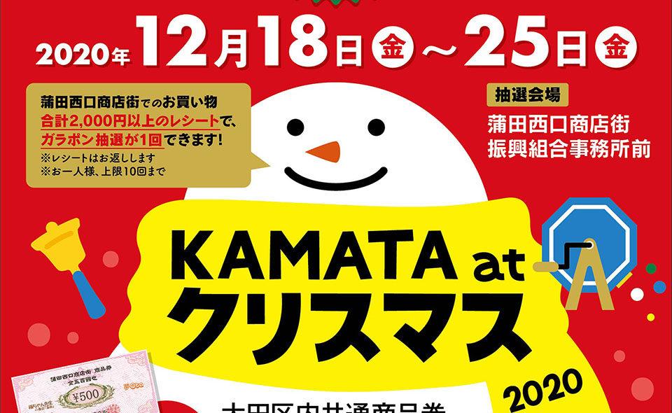 蒲田西口商店街 ガラポン抽選「KAMATA at クリスマス2020」開催
