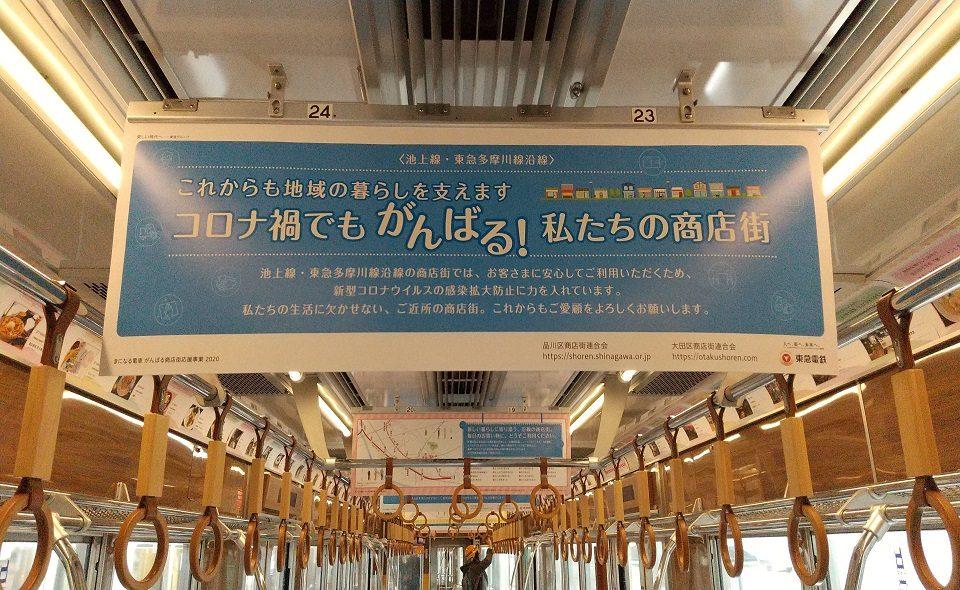 """東急""""きになる電車""""を商店街がジャック⁈"""