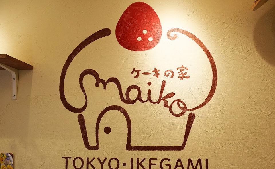 池上に新しいケーキ屋さん「ケーキの家 maiko」