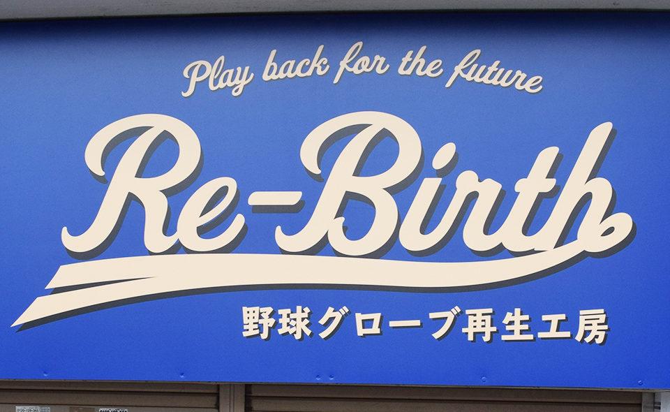 蒲田に野球グローブ再生工房がオープン