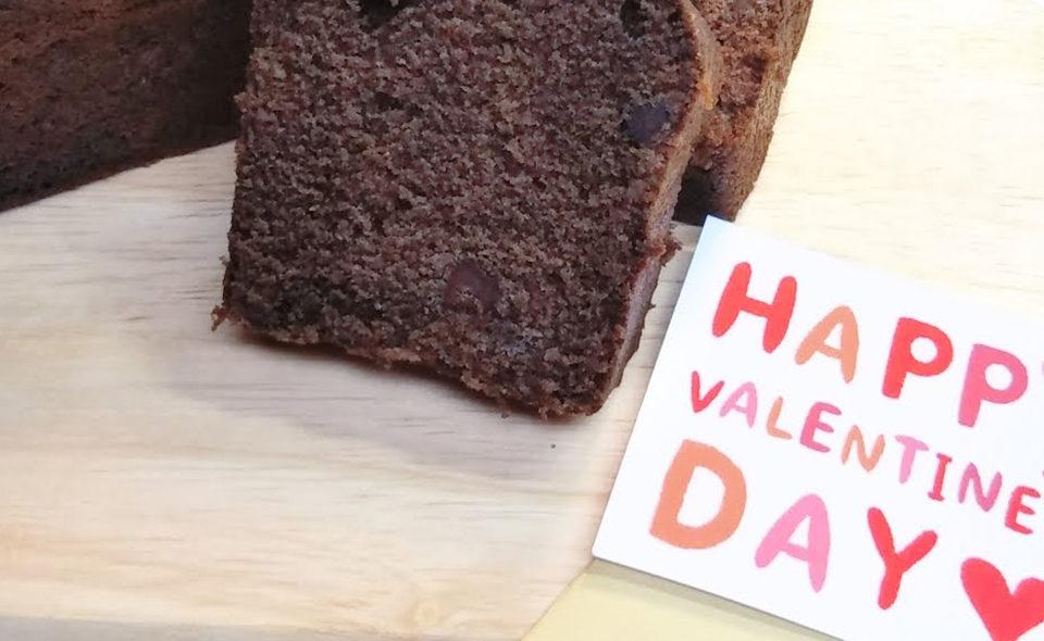 バレンタイン特集:カトルカールのバレンタイン限定=ダブルチョコレート=
