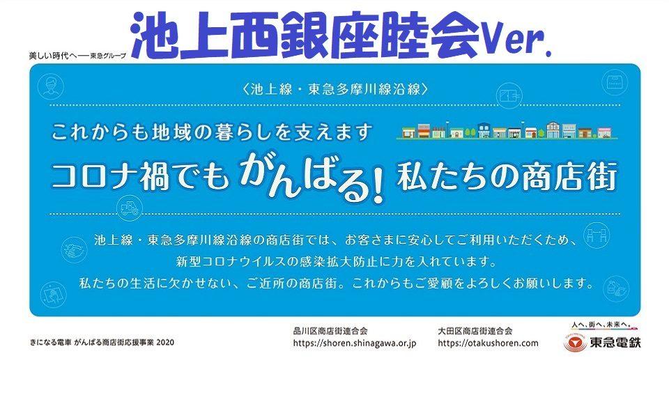 コロナ禍でもがんばる!私たちの商店街~池上西銀座睦会Ver.~