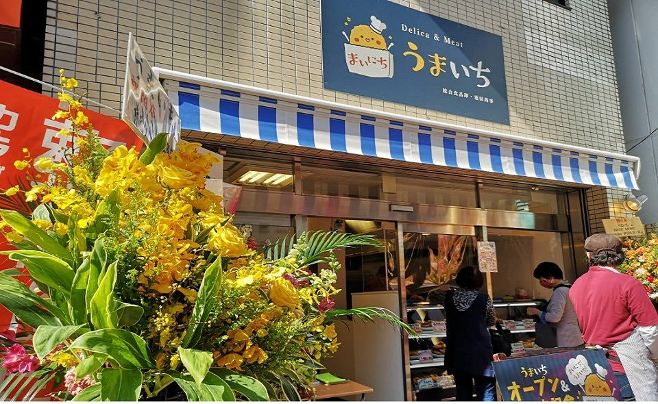 【2.22OPEN】毎日旨い!惣菜やお肉を買うなら@うまいち