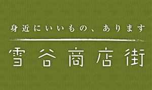 コロナ禍でもがんばる!私たちの商店街~雪谷商店街振興組合Ver.~