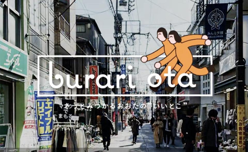 """若手商人が連携して、商店街やお店を紹介する動画サイト""""burari ota""""を制作、公開しました"""