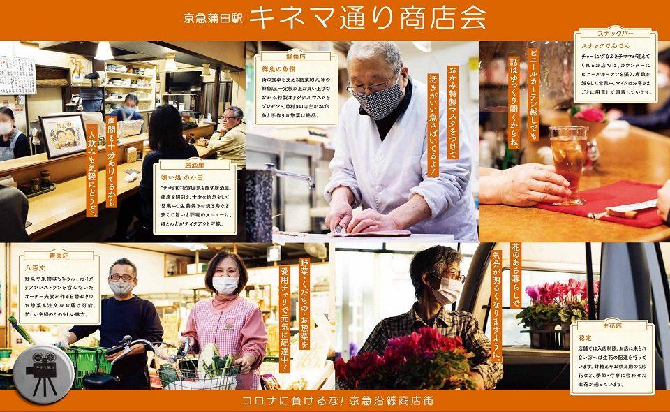 コロナに負けるな!京急沿線商店街~キネマ通り商店会Ver.~