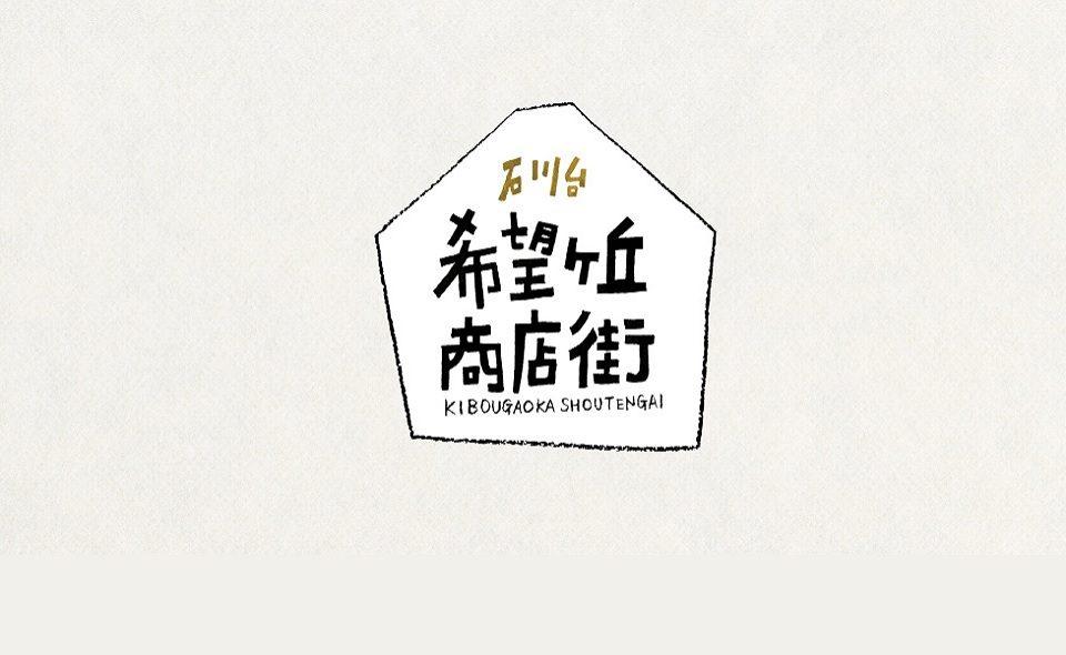 コロナ禍でもがんばる!私たちの商店街~石川台希望ヶ丘商店街振興組合Ver.~