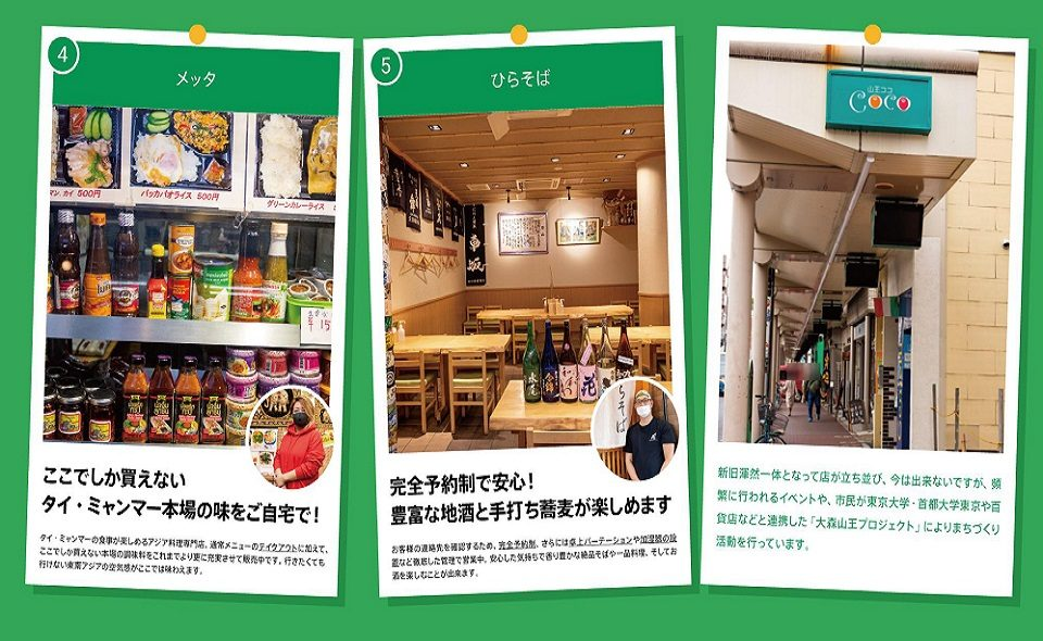 大森駅周辺の個性豊かなお店でお買い物しませんか?