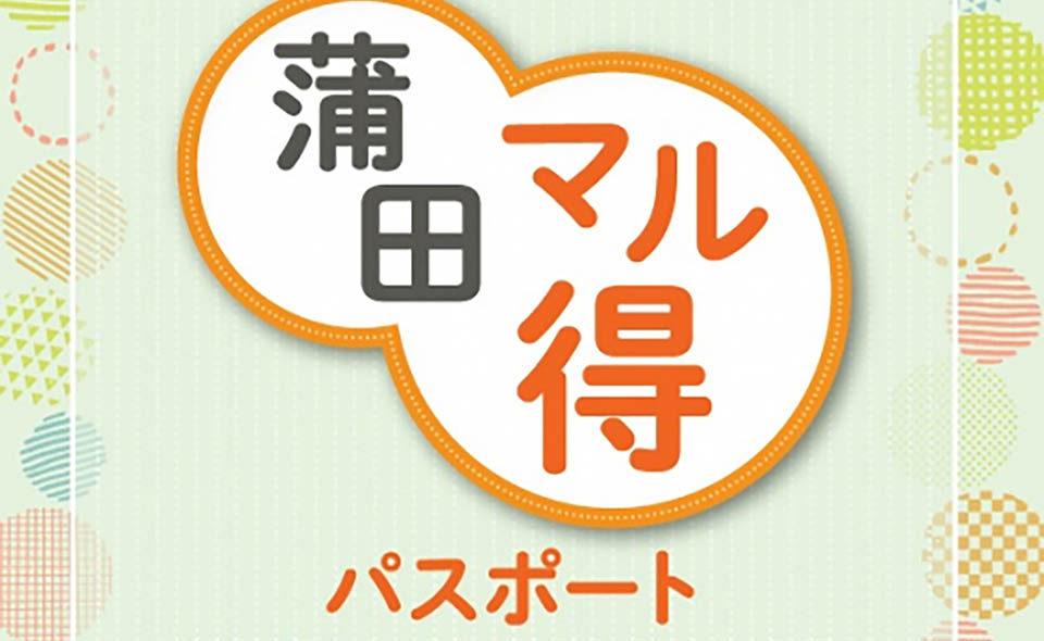 """いろいろなお店が参加している""""蒲田マル得パスポート""""のクーポンでお買い物!"""