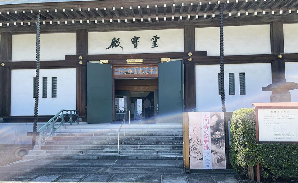 池上本門寺が所蔵する狩野派の作品公開中
