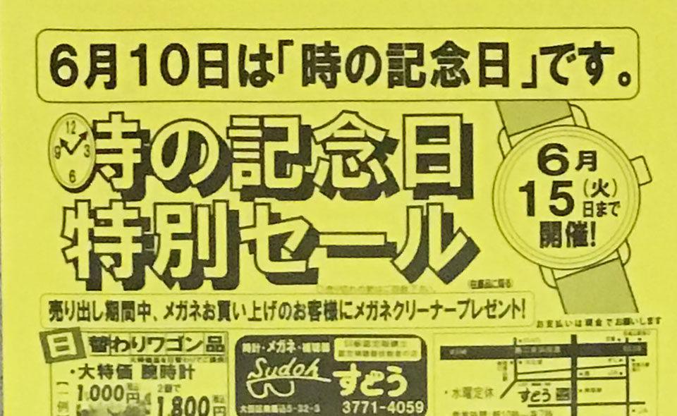 """""""時の記念日 特別セール""""開催中"""