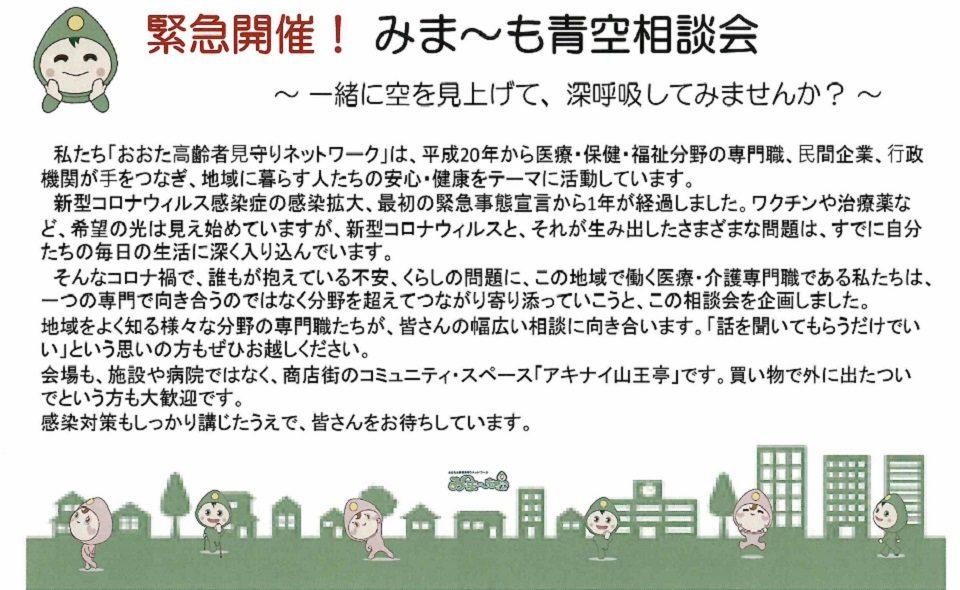 【6/6(日)開催】みま~も青空相談会