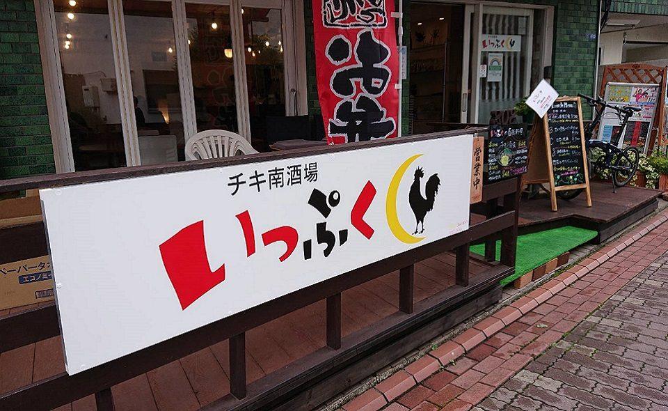 """【下丸子】""""チキ南酒場 いっぷく""""でテイクアウト!!"""