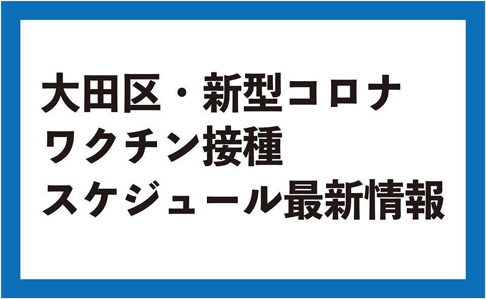 大田区の新型コロナワクチン集団接種会場は接種事業の進捗に伴い、11月をもって大幅に縮小されます
