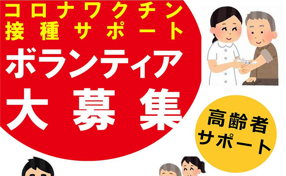 大田区社会福祉協議会がコロナワクチン接種サポート ボランティアを募集します!