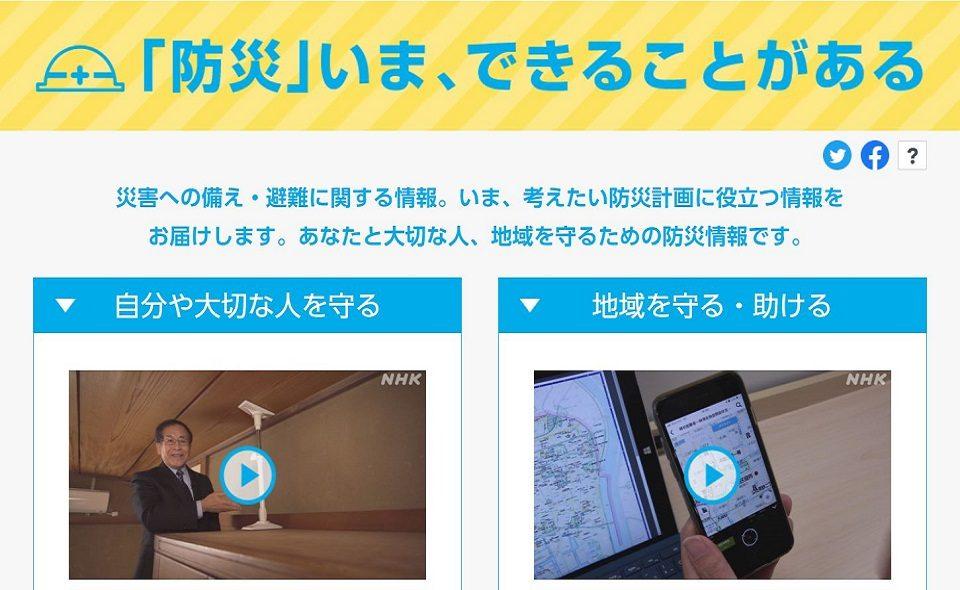 【NHK】防災に関連した特設ホームページについて
