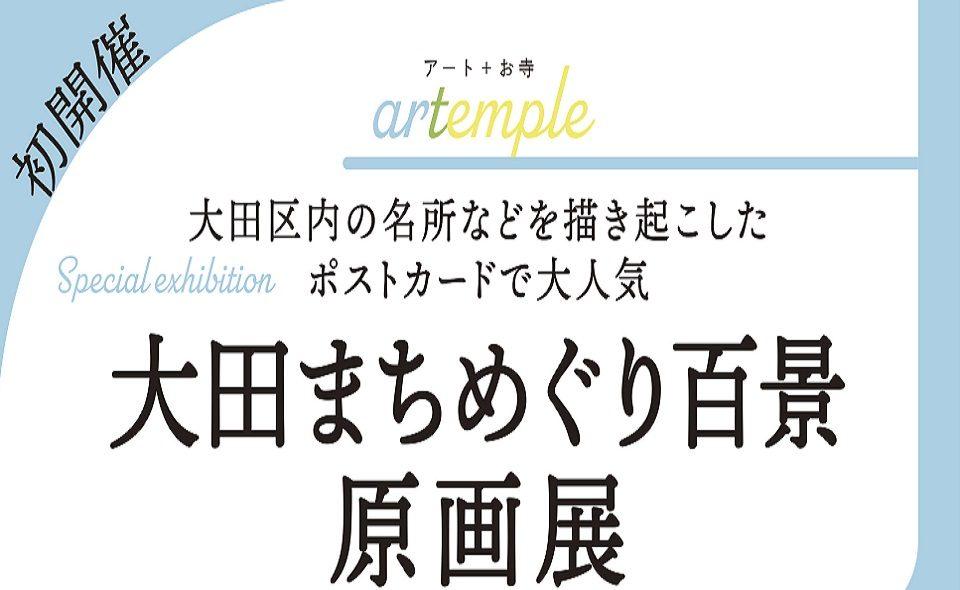 【アート×お寺】池上大坊本行寺で原画展が開催されます