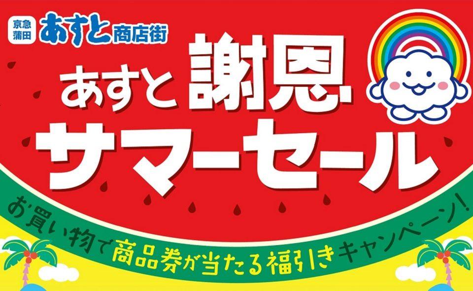 お買い物で商品券が当たる福引キャンペーン!!@あすと商店街
