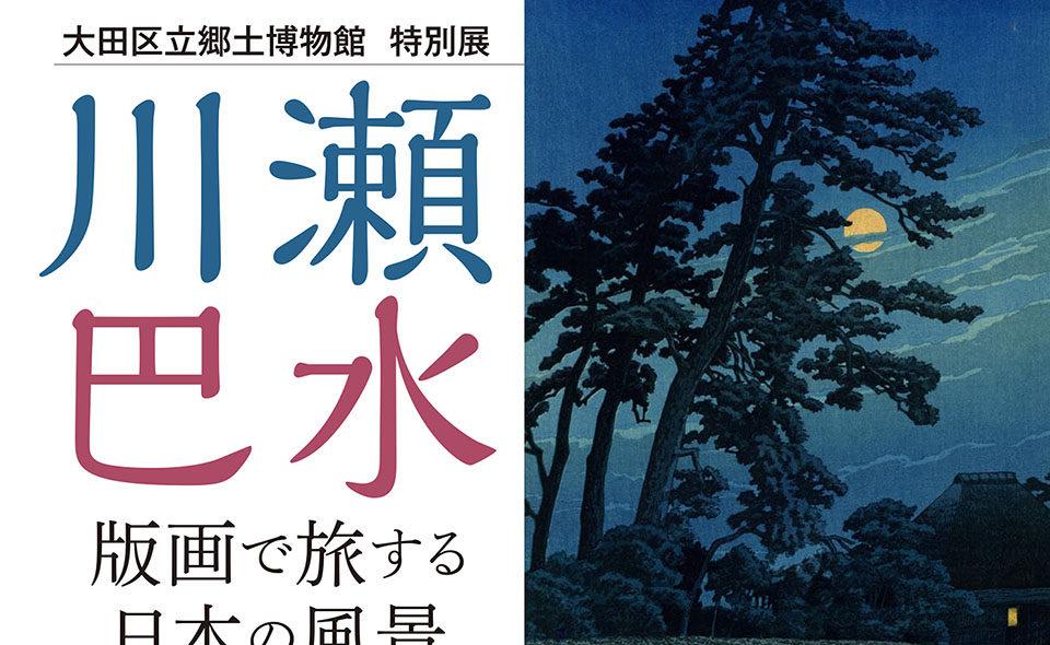 特別展「川瀬巴水-版画で旅する日本の風景-」:大田区立郷土博物館