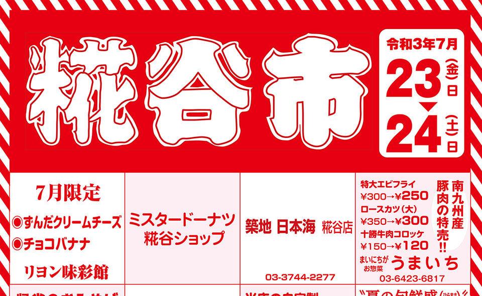 """2021年7月23日(金)は月に一度の""""糀谷市""""抽選会"""