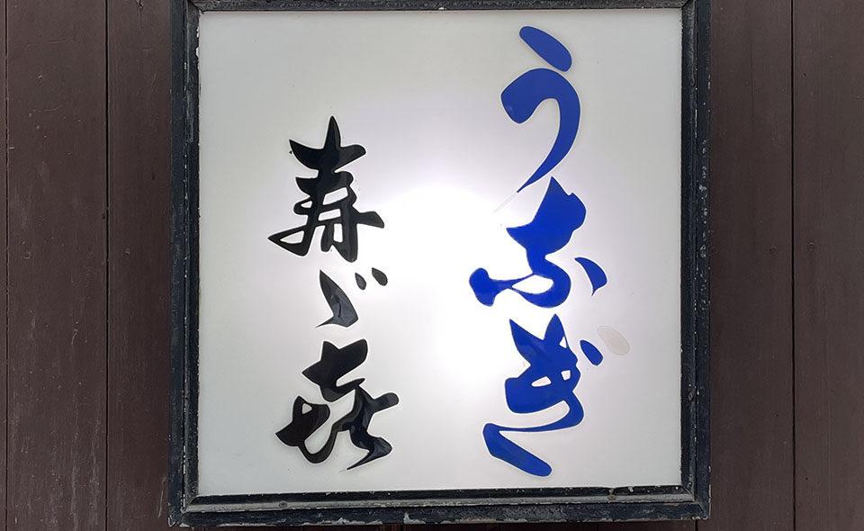 蒲田西口で人気のうなぎ屋さんと言えば:寿々喜(すずき)